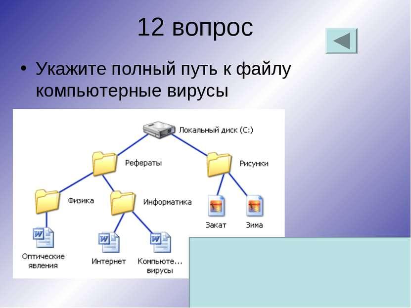 12 вопрос Укажите полный путь к файлу компьютерные вирусы