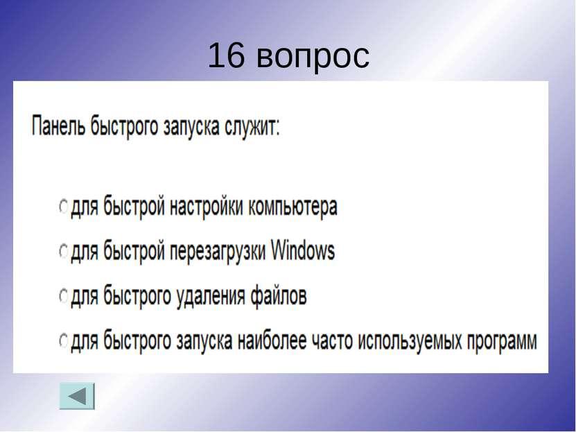16 вопрос
