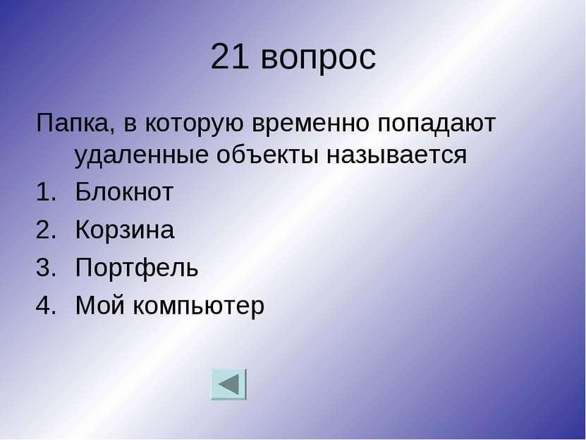 21 вопрос Папка, в которую временно попадают удаленные объекты называется Бло...