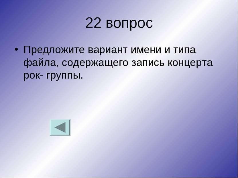 22 вопрос Предложите вариант имени и типа файла, содержащего запись концерта ...