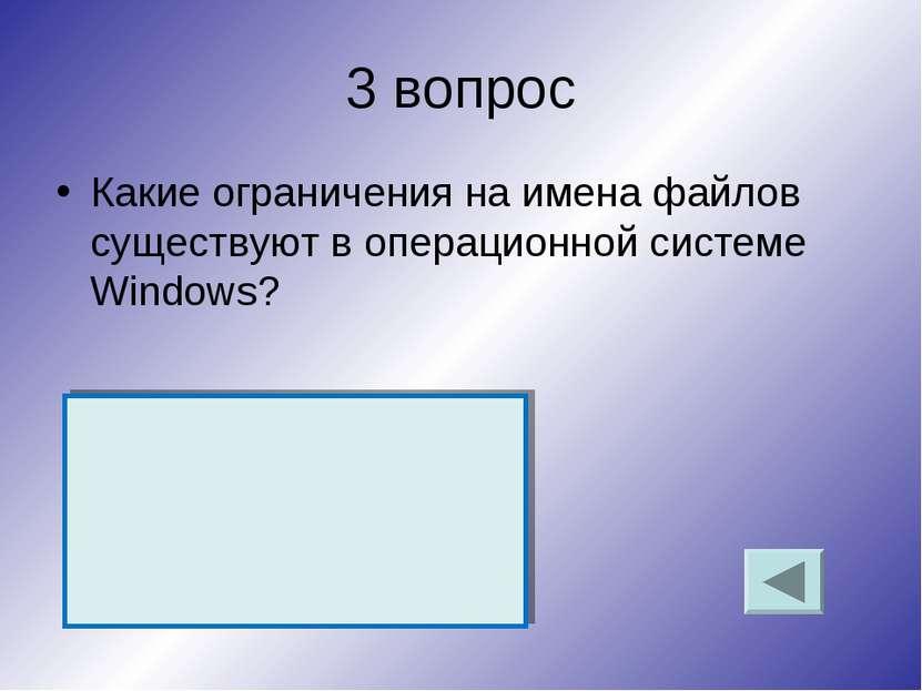 3 вопрос Какие ограничения на имена файлов существуют в операционной системе ...