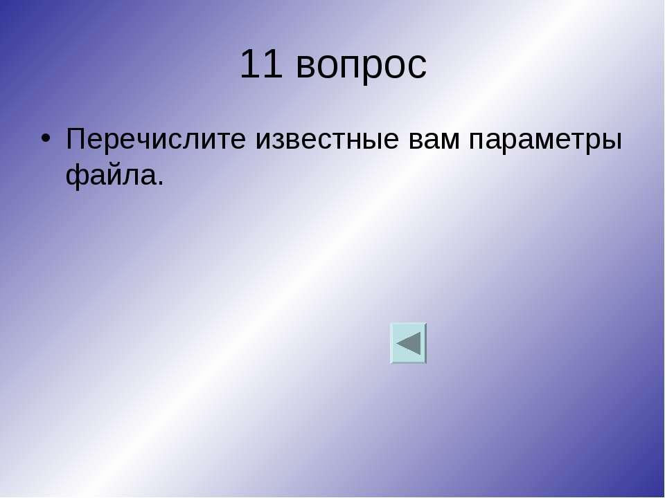 11 вопрос Перечислите известные вам параметры файла.