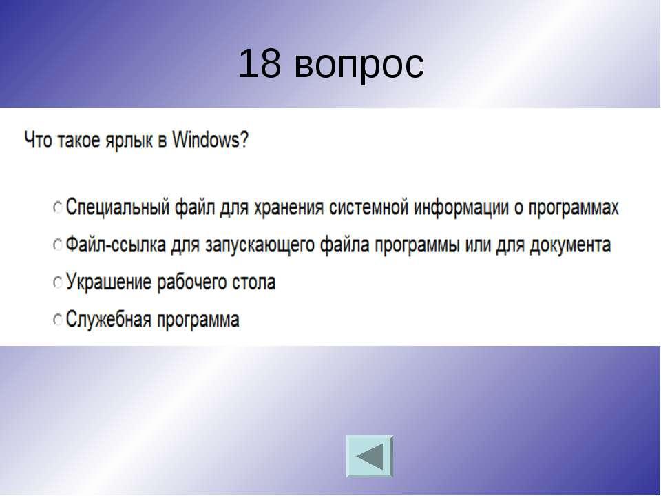 18 вопрос
