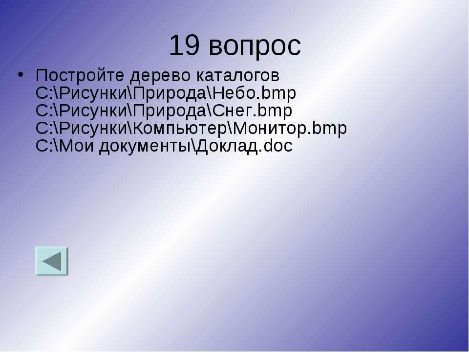 19 вопрос Постройте дерево каталогов C:\Рисунки\Природа\Небо.bmp C:\Рисунки\П...