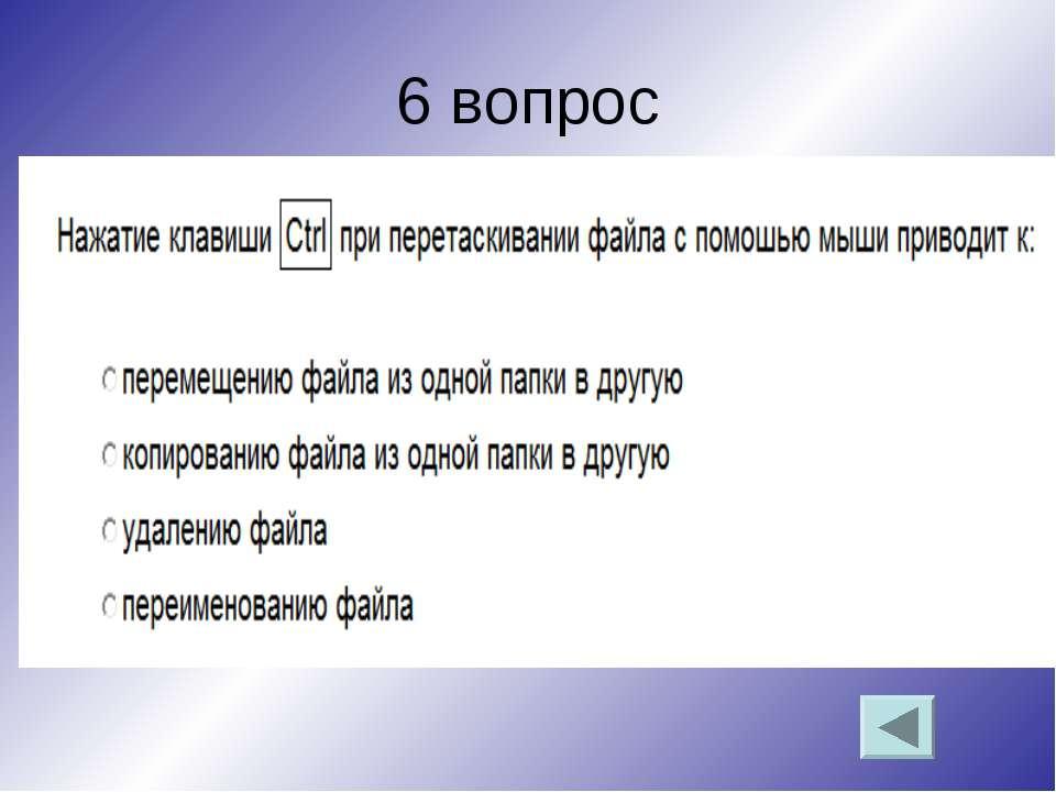 6 вопрос