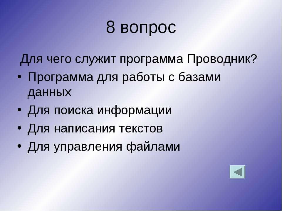 8 вопрос Для чего служит программа Проводник? Программа для работы с базами д...