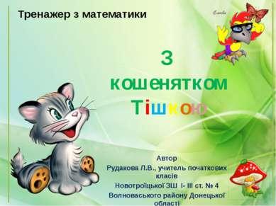 З кошенятком Тішкою Автор Рудакова Л.В., учитель початкових класів Новотроїць...