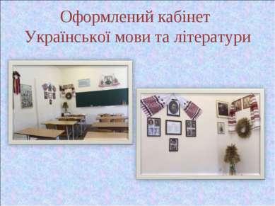 Оформлений кабінет Української мови та літератури