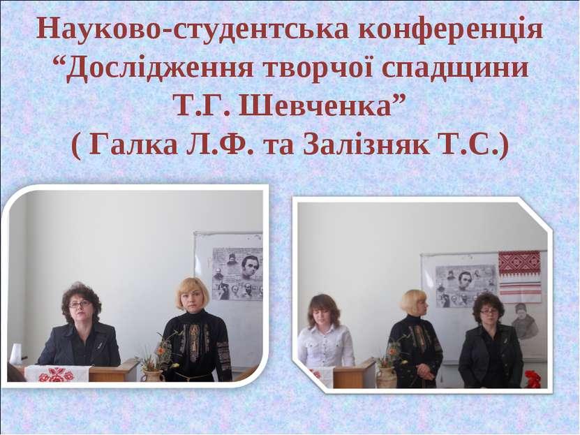 """Науково-студентська конференція """"Дослідження творчої спадщини Т.Г. Шевченка"""" ..."""