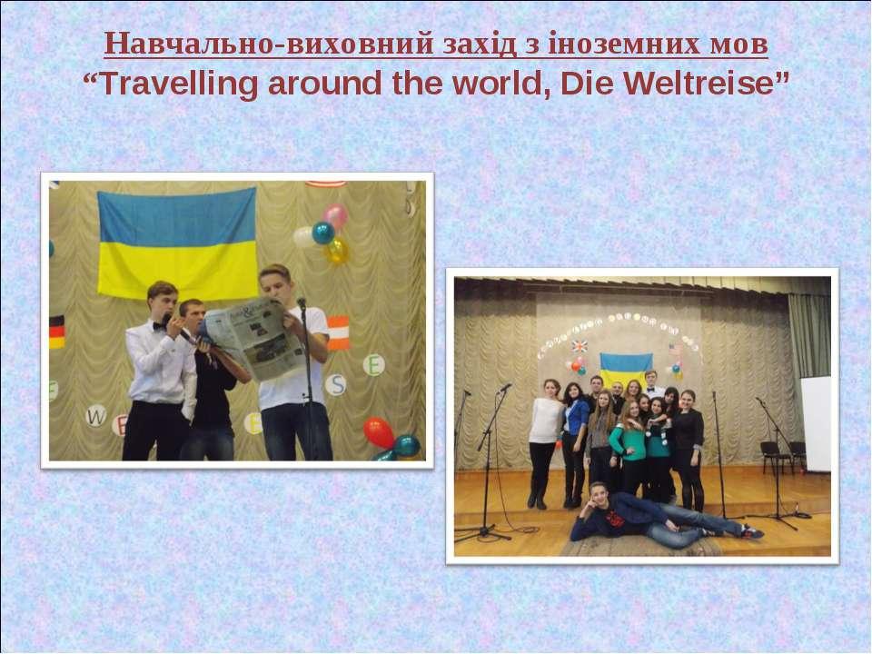"""Навчально-виховний захід з іноземних мов """"Travelling around the world, Die We..."""
