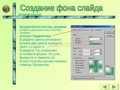 Второй способ Формат/Фон/Способы заливки/ (появится диалоговое окно «Способы ...