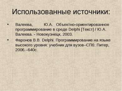 Использованные источники: Валеева, Ю.А. Объектно-ориентированное программиров...