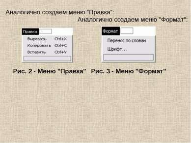 """Аналогично создаем меню """"Правка"""": Рис. 2 - Меню """"Правка"""" Аналогично создаем м..."""