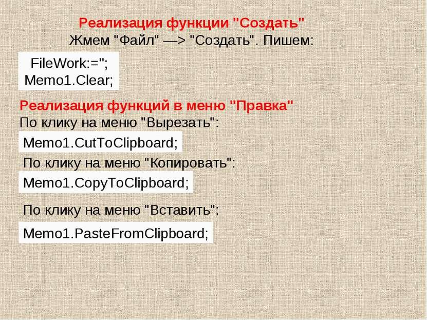 """Реализация функции """"Создать"""" Жмем """"Файл"""" —> """"Создать"""". Пишем: FileWork:=''; M..."""