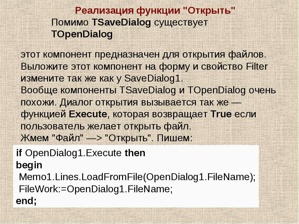 """Реализация функции """"Открыть"""" Помимо TSaveDialog существует TOpenDialog этот к..."""