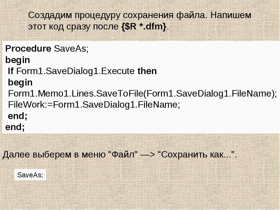 Создадим процедуру сохранения файла. Напишем этот код сразу после {$R *.dfm}....