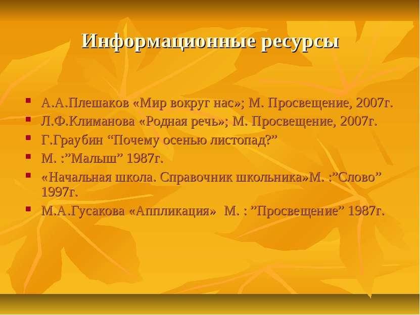 Информационные ресурсы  А.А.Плешаков «Мир вокруг нас»; М. Просвещение, 2007г...