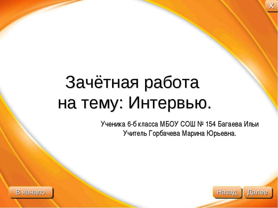 Зачётная работа на тему: Интервью. Ученика 6-б класса МБОУ СОШ № 154 Багаева ...