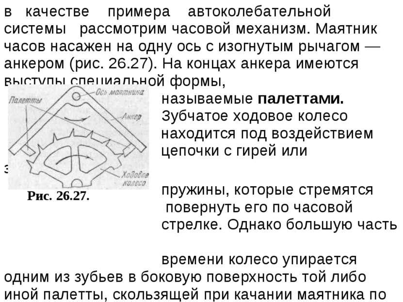 Рис. 26.27. в качестве примера автоколебательной системы рассмотрим часовой м...