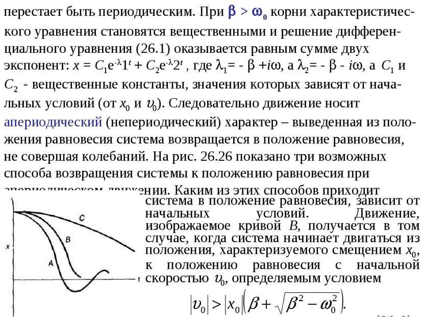 перестает быть периодическим. При > 0 корни характеристичес- кого уравнения с...