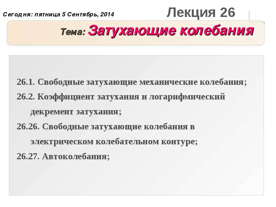Лекция 26 Тема: Затухающие колебания 26.1. Свободные затухающие механические ...