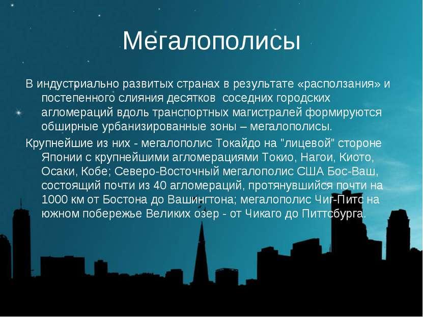Мегалополисы В индустриально развитых странах в результате «расползания» и по...