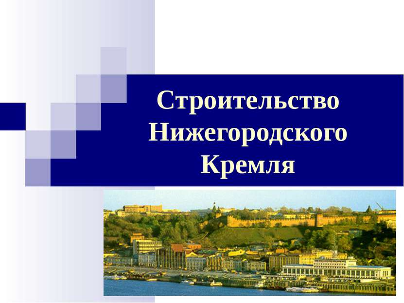 Строительство Нижегородского Кремля