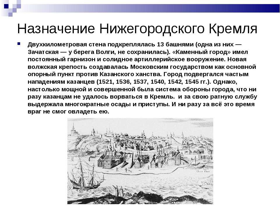 Назначение Нижегородского Кремля Двухкилометровая стена подкреплялась 13 башн...