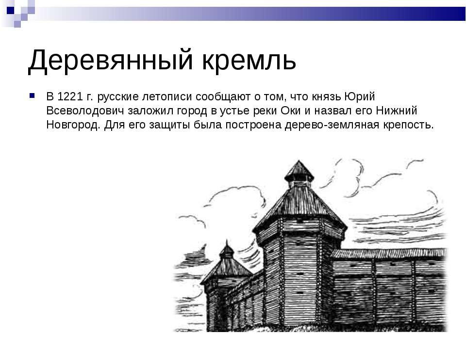 Деревянный кремль В 1221 г. русские летописи сообщают о том, что князь Юрий В...