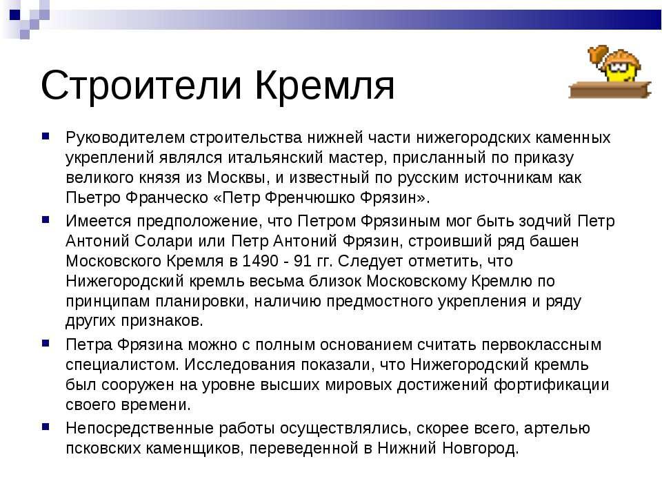 Строители Кремля Руководителем строительства нижней части нижегородских камен...