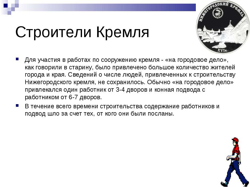 Строители Кремля Для участия в работах по сооружению кремля - «на городовое д...