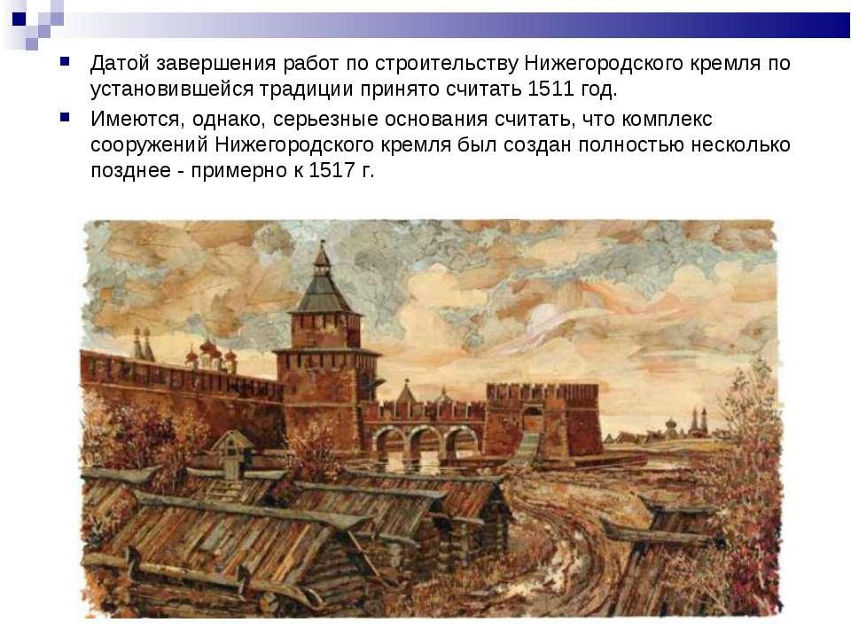 Датой завершения работ по строительству Нижегородского кремля по установившей...