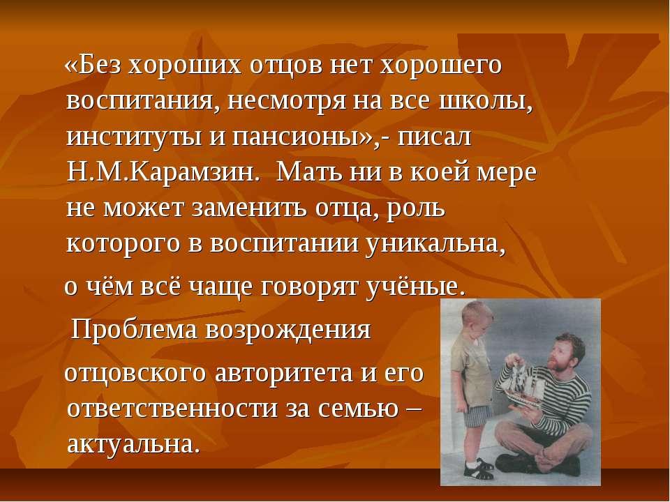 «Без хороших отцов нет хорошего воспитания, несмотря на все школы, институты ...