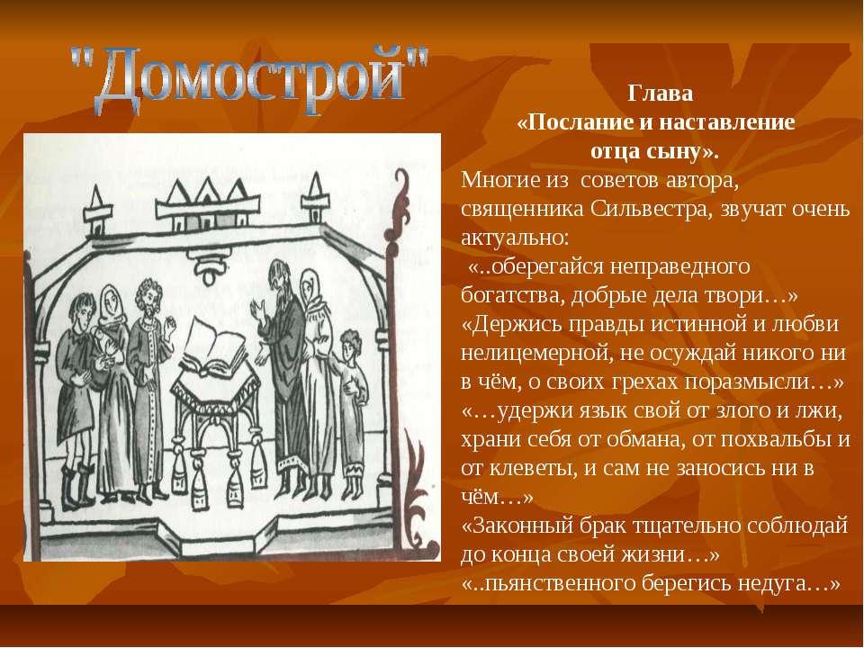 Глава «Послание и наставление отца сыну». Многие из советов автора, священник...