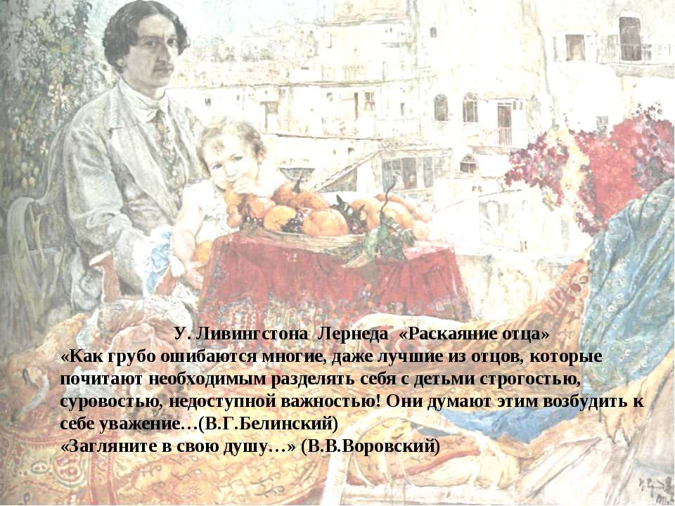 У. Ливингстона Лернеда «Раскаяние отца» «Как грубо ошибаются многие, даже луч...