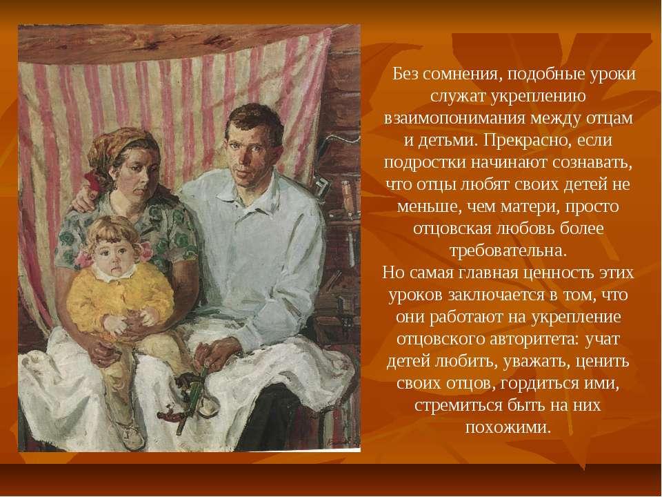Без сомнения, подобные уроки служат укреплению взаимопонимания между отцам и ...