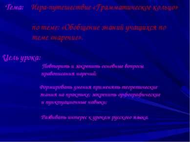 Тема: Игра-путешествие «Грамматическое кольцо» по теме: «Обобщение знаний уча...