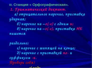 III. Станция « Орфографическая». 1. Грамматический диктант. а) отрицательное ...