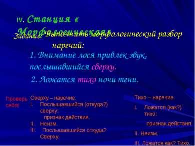 IV. Станция « Морфологическая» Выполнить морфологический разбор наречий: Зада...