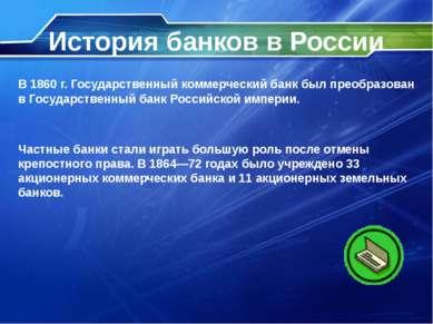 Виды банков Центральные банки, осуществляющие государственное регулирование б...