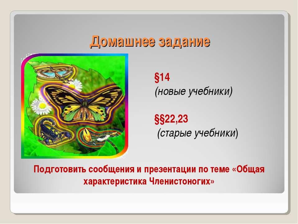 Домашнее задание §14 (новые учебники) §§22,23 (старые учебники) Подготовить с...