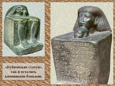 «Кубические статуи» так и остались каменными блоками.