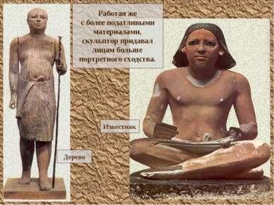 Работая же с более податливыми материалами, скульптор придавал лицам больше п...