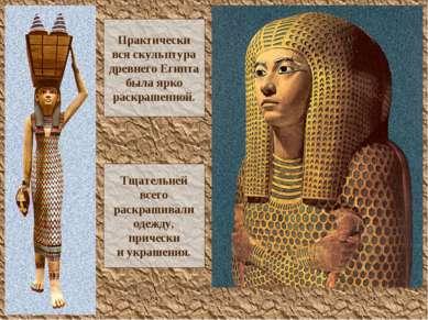Практически вся скульптура древнего Египта была ярко раскрашенной. Тщательней...