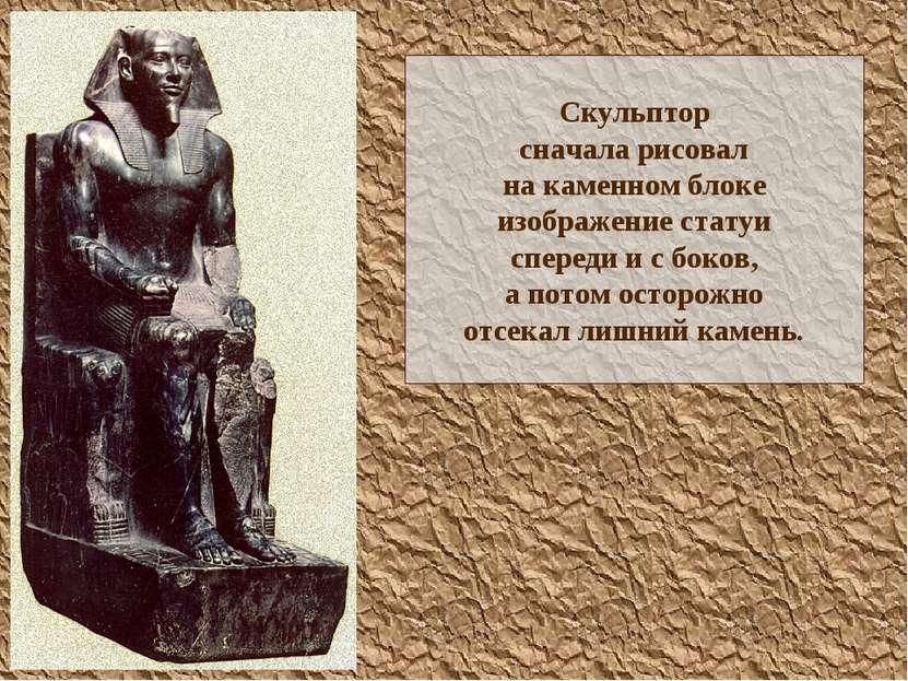 Скульптор сначала рисовал на каменном блоке изображение статуи спереди и с бо...