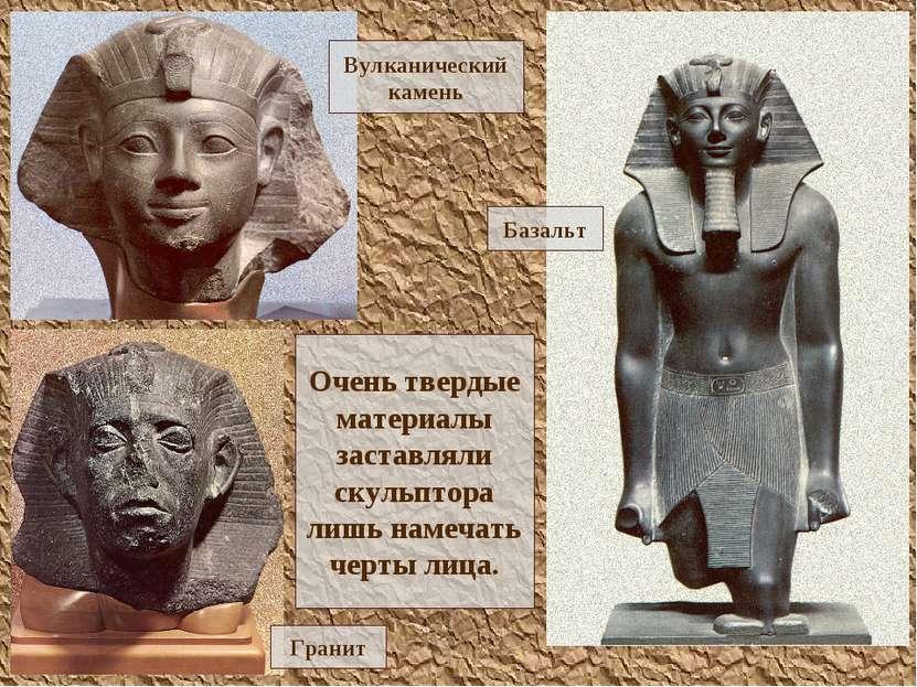 Очень твердые материалы заставляли скульптора лишь намечать черты лица.