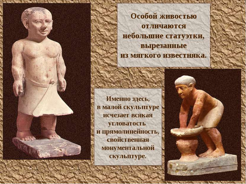 Особой живостью отличаются небольшие статуэтки, вырезанные из мягкого известн...