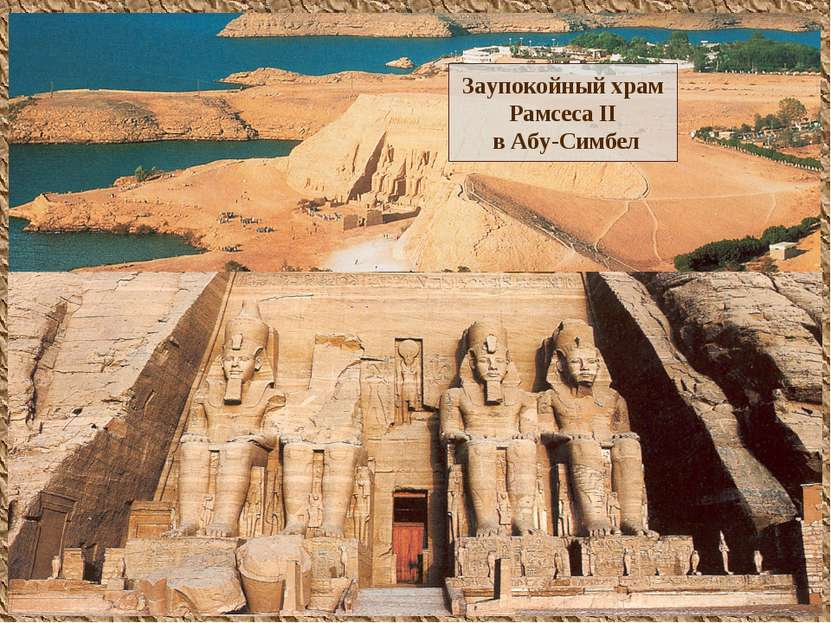 Заупокойный храм Рамсеса II в Абу-Симбел