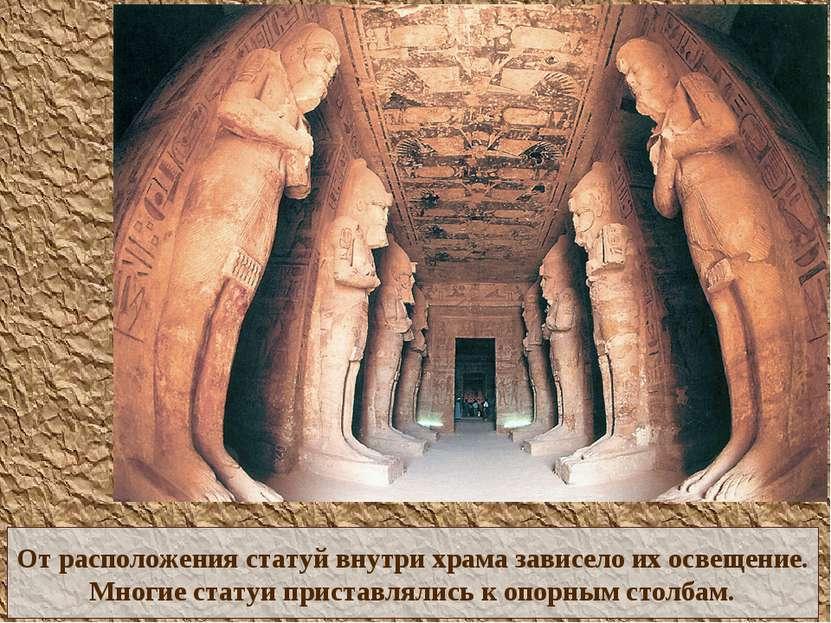 От расположения статуй внутри храма зависело их освещение. Многие статуи прис...