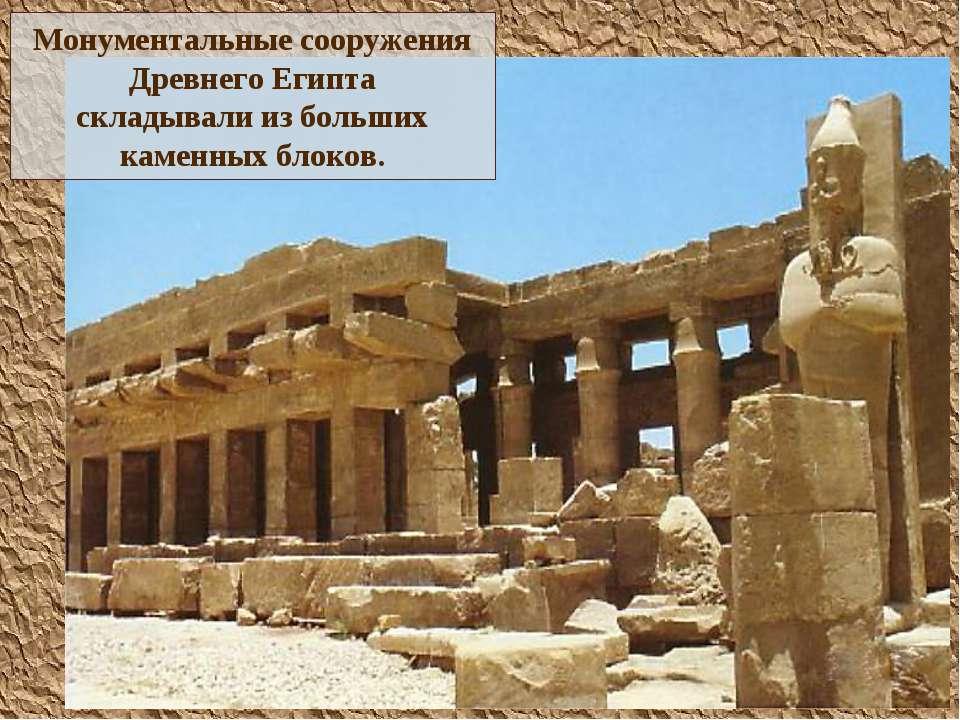 Монументальные сооружения Древнего Египта складывали из больших каменных блоков.